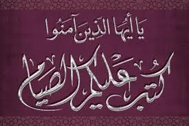 رمضان-الصيام